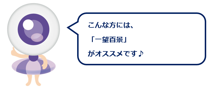 ichibouosusume