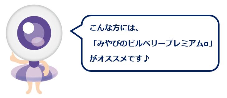 osususumemiyabi