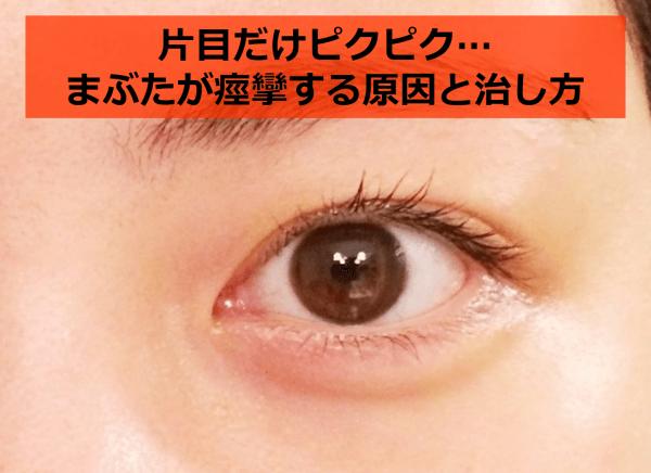 痙攣 左目 【痙攣】左目のピクピクが止まらなくて大ピンチ!!病院に行っても治らないのは意外な原因だった【解決済み】