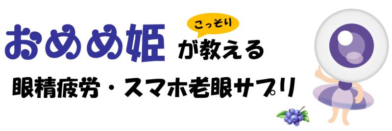 おめめ姫 | 眼精疲労サプリおすすめランキング【42種類飲んでみた比較】