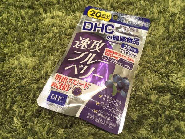 速攻ブルーベリー/DHC