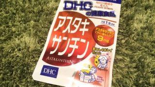 【口コミ】アスタキサンチン(DHC)サプリは効果なし?目のサプリとしてはイマイチな理由を辛口レビュー