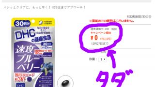 【無料】速攻ブルーベリー(DHC)をタダで手に入れる方法!無料キャンペーン中のみ!
